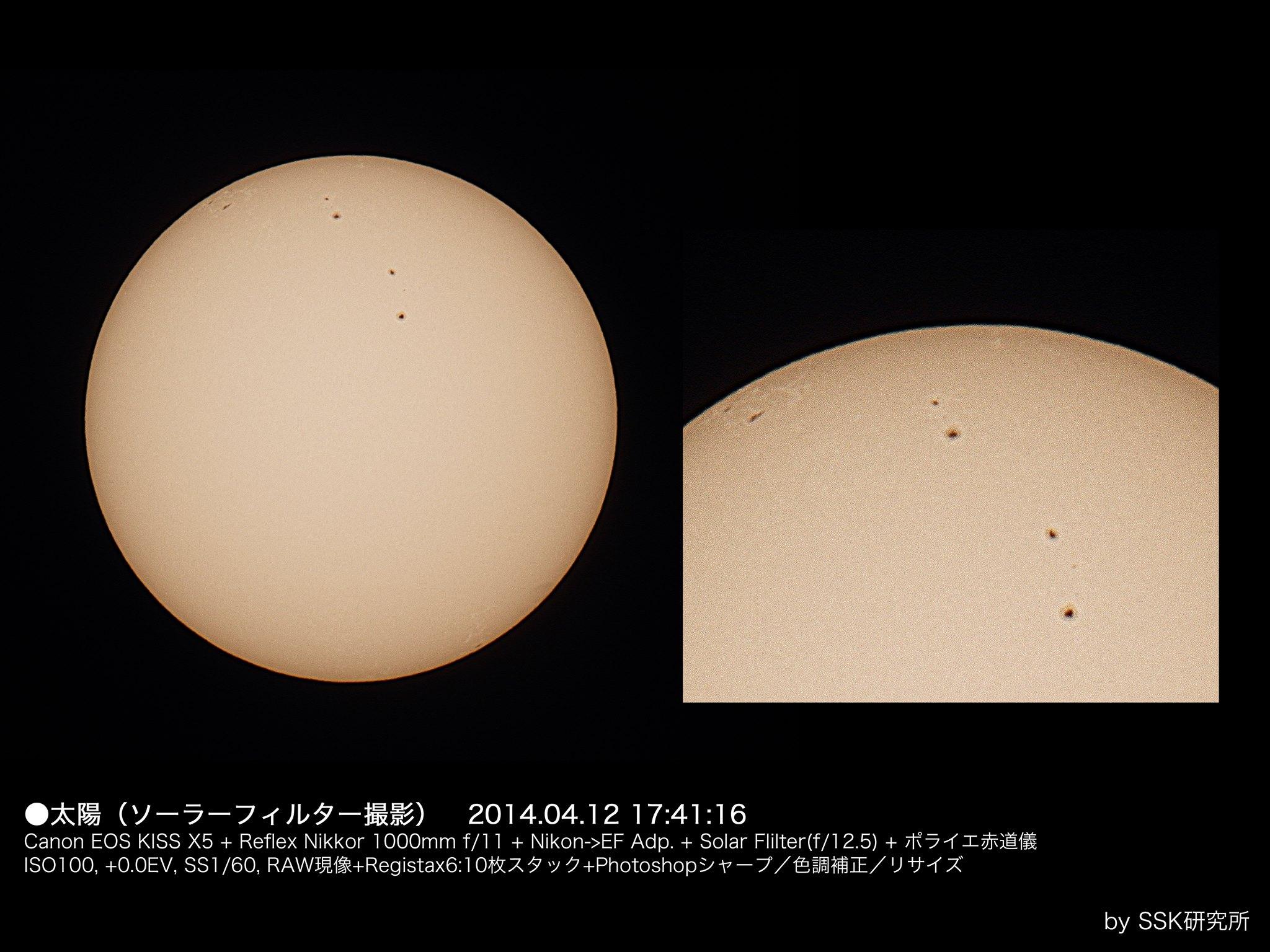 太陽(可視光・ソーラーフィルター撮影)