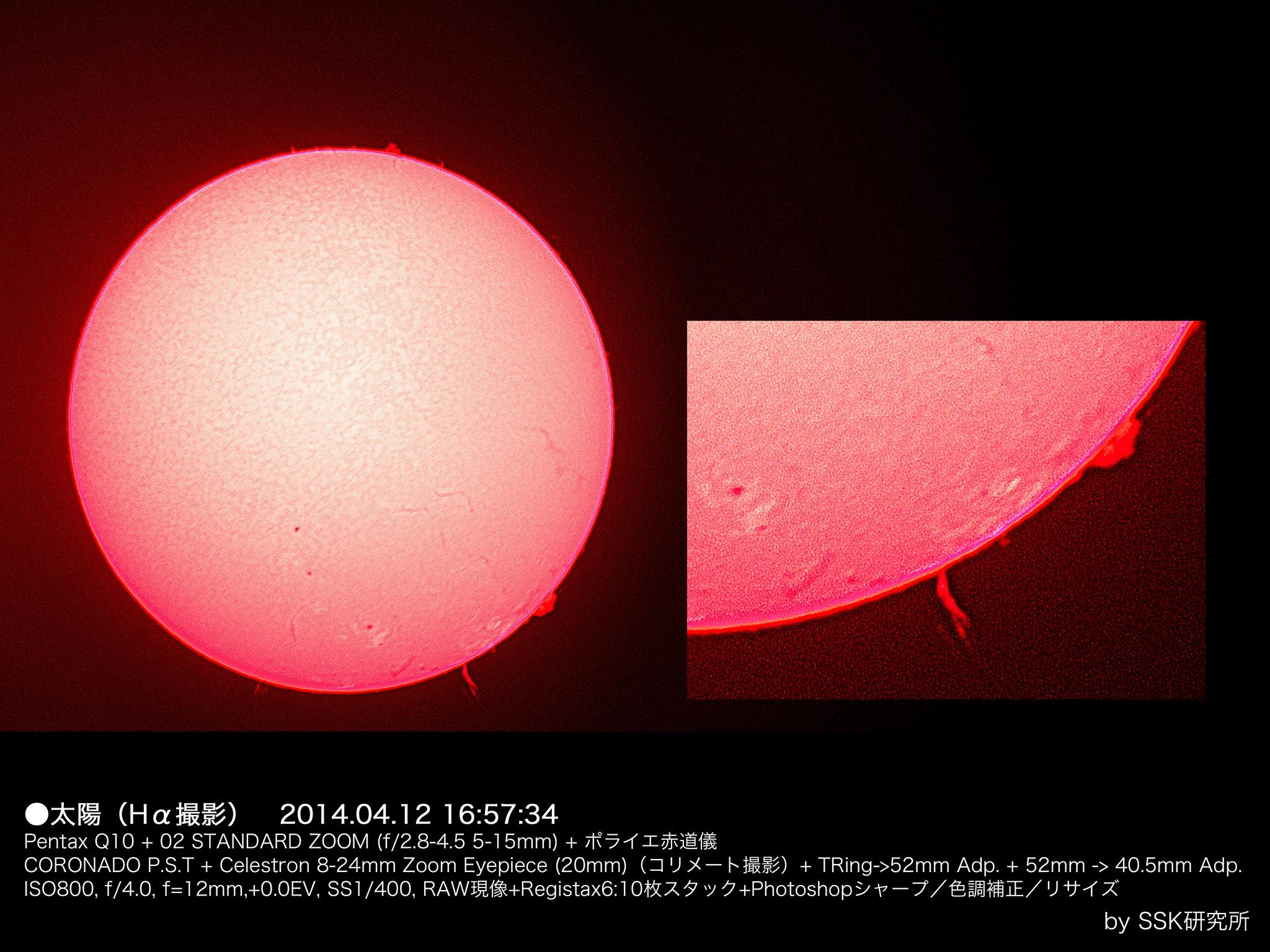 太陽(Hα撮影)