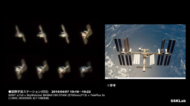 国際宇宙ステーション(ISS)が上空を通過